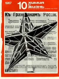 Химия и жизнь №10/1967 — обложка книги.