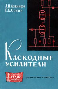 Массовая радиобиблиотека. Вып. 561. Каскодные усилители — обложка книги.