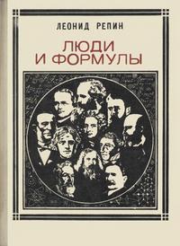 Люди и формулы. Новеллы об ученых — обложка книги.