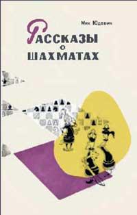 Рассказы о шахматах — обложка книги.