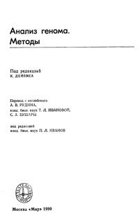 Анализ генома. Методы — обложка книги.