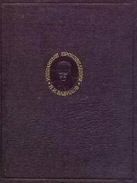 Н. И. Вавилов. Избранные произведения в двух томах. Том 2 — обложка книги.
