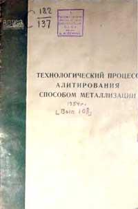 Технологический процесс алитирования способом металлизации — обложка книги.