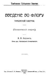 Введение во флору Тамбовской губернии — обложка книги.