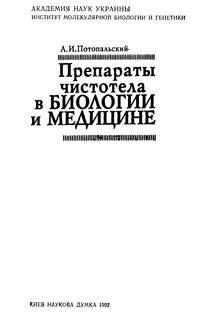 Препараты чистотела в биологии и медицине — обложка книги.
