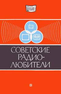 Массовая радиобиблиотека. Вып. 899. Советские радиолюбители — обложка книги.