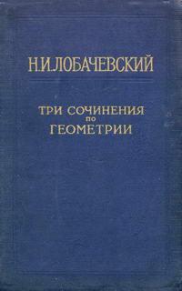 Н. И. Лобачевский. Три сочинения по геометрии — обложка книги.