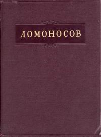 Ломоносов. Полное собрание сочинений. Том 2. Труды по физике и химии — обложка книги.