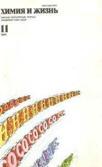 Химия и жизнь №11/1986 — обложка книги.