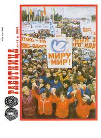 Работница №11/1983 — обложка книги.
