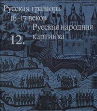 Русская гравюра 16-17 веков. Русская народная картинка — обложка книги.