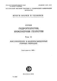 Гидрогеология. Инженерная геология. Том 2. Массоперенос в водонасыщенных горных породах — обложка книги.