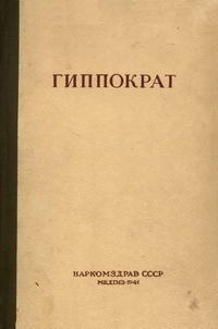 Гиппократ. Сочинения. Том 3 — обложка книги.