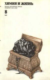 Химия и жизнь №08/1978 — обложка книги.