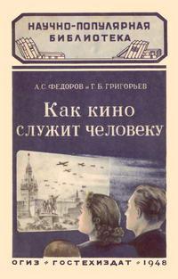 Как кино служит человеку — обложка книги.