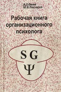 Рабочая книга организационного психолога — обложка книги.