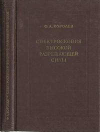 Спектроскопия высокой разрешающей силы — обложка книги.