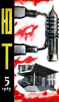 Юный техник №05/1963 — обложка книги.