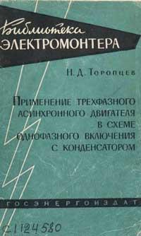 Библиотека электромонтера, выпуск 89. Применение трехфазного асинхронного двигателя в схеме однофазного включения с конденсатором — обложка книги.