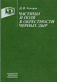 Частицы и поля в окрестности чёрных дыр — обложка книги.