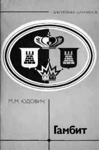 Библиотечка шахматиста. Гамбит — обложка книги.
