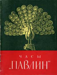 Часы «Павлин» в Эрмитаже — обложка книги.