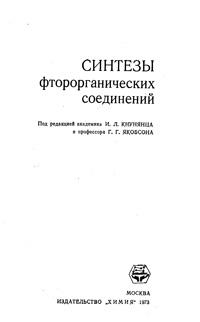 Синтезы фторорганических соединений — обложка книги.