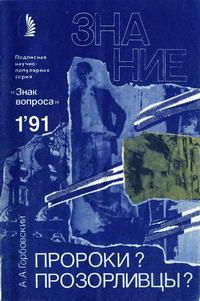 Новое в жизни, науке, технике. Знак вопроса №01/1991. Пророки? Прозорливцы? — обложка книги.