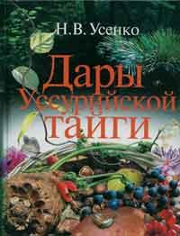 Дары уссурийской тайги — обложка книги.