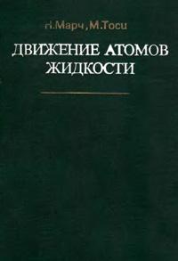 Движение атомов жидкости — обложка книги.