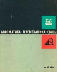 Автоматика, телемеханика и связь №12/1974 — обложка книги.