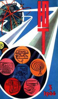 Юный техник №03/1966 — обложка книги.