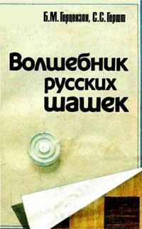 Волшебник русских шашек — обложка книги.