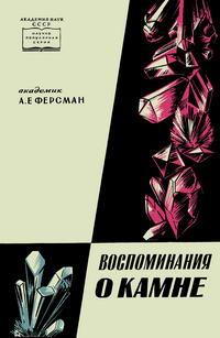 Воспоминания о камне — обложка книги.