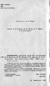 Асинхронные двигатели серии 4А. Справочник — обложка книги.