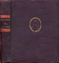 Гидродинамика или записки о силах и движениях жидкостей — обложка книги.