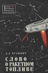 Слово о ракетном топливе — обложка книги.