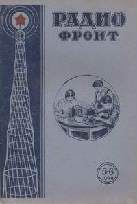 Радиофронт №5-6/1940 — обложка книги.