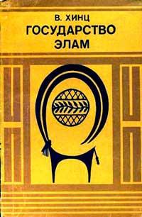 Государство Элам — обложка книги.