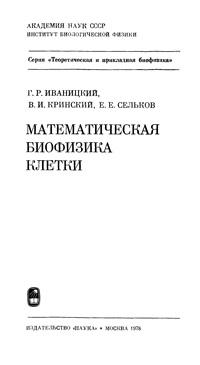 Математическая биофизика клетки — обложка книги.