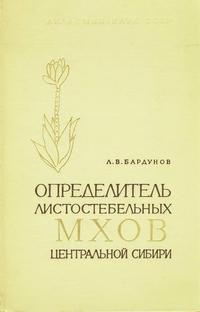 Определитель листостебельных мхов Центральной Сибири — обложка книги.