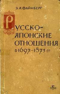 Русско-японские отношения в 1697-1875 гг. — обложка книги.