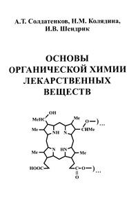 Основы органической химии лекарственных веществ — обложка книги.