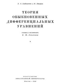 Теория обыкновенных дифференциальных уравнений — обложка книги.