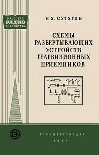 Массовая радиобиблиотека. Вып. 199. Схемы развертывающих устройств телевизионных приемников — обложка книги.