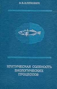 Критическая соленость биологических процессов — обложка книги.