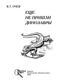 Еще не пришли динозавры — обложка книги.