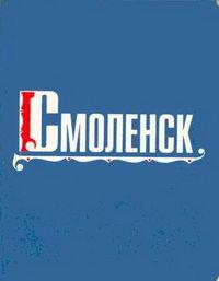 Смоленск — обложка книги.