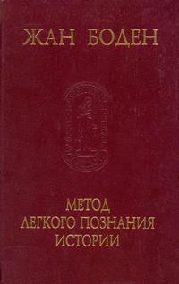Метод легкого познания истории — обложка книги.