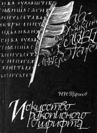 Искусство рукописного шрифта — обложка книги.